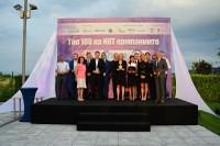 Отличените компании в ИКТ Топ 100