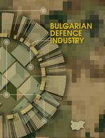 Националният каталог на българската отбранителна индустрия
