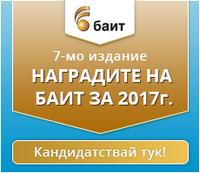 Наградите на БАИТ 2017